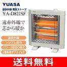 (わけあり・アウトレット)電気ストーブ(遠赤外線・電気暖房)ホワイト ユアサ(YUASA) (訳)YA-D821SF-WH