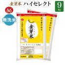 【29年産・新米】金芽米(無洗米)ハイセレクト 9kg(4.5kg×2袋)