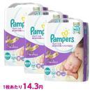 パンパース はじめての肌へのいちばん スーパージャンボ 新生児サイズ192枚(64枚×3) おむつ 紙おむつ 箱入り(カートン)