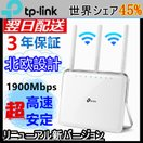 Wi-Fiルーター 600+1300Mbps無線Lanルータ TP-Link Archer C9 親機 デュアルコアCPUギガビット業界最長3年保証 11ac/n 2USBポート 無線ルーター