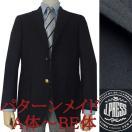 パターンメイドJプレス紺ブレザートラッド1型秋冬春3つボタンサキソニー