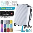 【送料無料】大型・超軽量スーツケース[L...