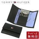 トミーヒルフィガー TOMMY HILFIGER キーケース 0094-4510/01 BLACK YEN 6 HOOK KEYCASE ブラック 革 レザー 31TL17X002-001 クリスマス プレゼント
