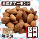 素焼きアーモンド1kg  【食塩無添加】【植物油不使用】【送料無料】ナッツ