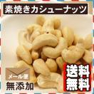 素焼きカシューナッツ1kg【送料無料】