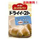 ドライイースト オーマイふっくらパン(お徳...
