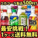 コカコーラ ゼロ ファンタ アクエリアス 爽...