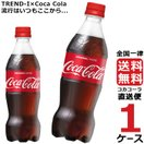 コカコーラ 500ml ペットボトル 【 1ケース × 24本 】 送料無料 コカコーラ社直送 coupon_cc2017coupon