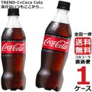 コカコーラ ゼロシュガー 500ml ペットボトル 【 1ケース × 24本 】 送料無料 コカコーラ社直送 coupon_cc2017coupon