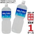 アクエリアス 2L ペットボトル 【 1ケース × 6本 】 送料無料 コカコーラ社直送