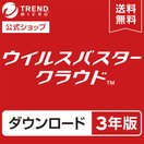 【公式ショップ】送料無料★ウイルスバスター クラウド ダウンロード3年版★3デバイス利用可能★ポイント10倍★