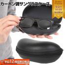 カーボン調サングラスケース サングラスケース メガネケース おしゃれ カーボン調 サングラス かっこいい スポーツサングラス メガネ ハードケー