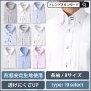 ワイシャツ 白 ボタンダウン OPEN記念特別価格 シャツ