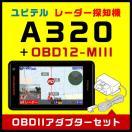GPSレーダー探知機 ユピテル A320+OBDIIア...