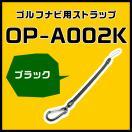 ユピテル ゴルフナビ用ストラップ OP-A002K ブラック(本体と同梱可)