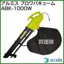 アルミス ブロワバキューム ABK-1000W