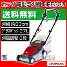 ホンダ 電動芝刈機 HRE330
