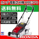 芝刈り機 電動 ホンダ HRE370