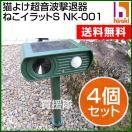 猫よけ超音波撃退器 ねこイラットS NK-001 (4個セット) 平城商事