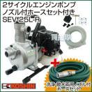 エンジンポンプ 2サイクル SEV-25L-R