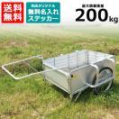 折りたたみ式アルミ リヤカー SMC-3H 昭和ブリッジ