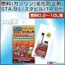 燃料劣化防止剤(防腐剤) STA-BIL(スタビル)