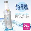 送料無料 北海道 進化系スリム水素水PIRAQUA(ピラクア)340ml×24本セット(北海道水素水 ピラクア 水素水ボトル) ID:061C5678