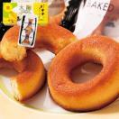ポイント3倍 大阪 お土産 洋菓子 お取り寄せ ギフト 大阪土産 大阪バナナ焼きドーナツ (大阪 お土産) ID:76140048