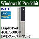 =ポイント2倍= デスクトップパソコン 本体 NEC 10 pro 64bit Core i3 4GB 500GB DVD 有線LAN キーボード マウス Mate タイプML PC-MK37LLZGS82TN1S8Z