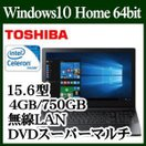 【あすつく】東芝 Dynabook Satellite PB45ANADQNAADC1 Windows10  Celeron 4GB 750GB DVD 無線 IEEE802.11ac/a/b/g/n Bluettoth webカメラ 筆ぐるめ