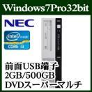 【今だけポイント2倍】【新品】NEC タイプML デスクトップパソコン Windows7 Pro Core i3 2GB 500GB DVD Officeなし Windows10  デスクPC PC-MK37LLZD1FSN