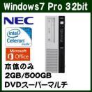 【今だけポイント3倍!】【あすつく】 NEC PC-MK28ELZL1FSN Win7Pro32 Celeron 2GB 500GB DVDスーパーマルチ Office Personal 2013 デスクトップパソコン