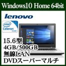 Lenovo/Win 10/Celeron/15.6型/4GBメモリ/500GBストレージ/無線LAN/DVD/ポイント2倍!ノートPC A4ノート激安モデル!ideapad 300 80M300NXJP シルバー