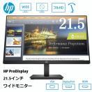 HP ProDisplay 21.5インチワイドモニター P...
