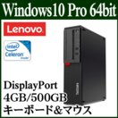 Lenovo デスクトップパソコン デスクトップPC 本体 ThinkCentre M710s Small Celeron 4GB 500GB SM 10 Pro 64bit 10M8S1VN00