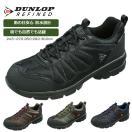 靴 メンズ スニーカー 4E 黒 防水 ブラック トレッキングシューズ ダンロップモータースポーツ DU666