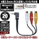 3.5mm(4極)オス-RCA(メス) L/V/G/R仕様 赤・白・黄 長さ:20cm カーナビ・ドラレコ等 COMON 435-RF3 デジパラ C72341