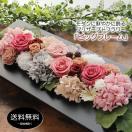 花 ギフト プレゼント  送料無料  大きなサイズ 華やかand爽やか ビッグフレーム プリザーブドフラワー 額