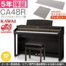 5年保証 KAWAI / カワイ CA48 (CA48R) ローズウッド調 木製鍵盤電子ピアノ マットプレゼント