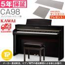 5年保証 KAWAI / カワイ CA98 (CA98R) ローズウッド調 木製鍵盤 電子ピアノ マットプレゼント