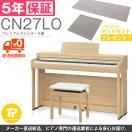 5年保証 KAWAI / カワイ CN27 (CN27LO) 電子ピアノ ライトオーク調 マットセットプレゼント