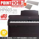 マットプレゼント ROLAND / ローランド HP603-CRS (HP603CRS) クラシックローズウッド調 電子ピアノ