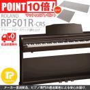 マットプレゼント ROLAND / ローランド RP501R (RP501R-CRS) 電子ピアノ クラシックローズウッド調 10/29発売