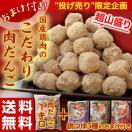≪送料無料≫肉だんご1キロ 鍋つゆ3種のお...