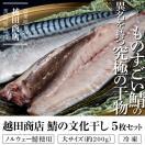 さば 鯖 サバ 越田商店 鯖の文化干し ノルウェー鯖使用 大サイズ 約200g 5枚セッ...