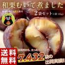 《送料無料》熊本県産和栗使用 「和栗むいて煮ました」 国産渋皮栗85g×2袋 ※メール便・常温【お一人様1セットまで】 〇