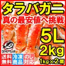タラバガニ たらばがに 特大 極太 5L 1kg ×2肩 セット 合計 2kg 前後 足 脚 肩 ...