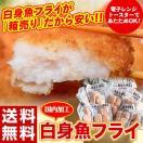 ≪送料無料≫チンするだけ 「白身魚フライ」 箱売り 160g×10袋入り ※冷凍 sea 〇