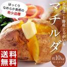 ≪送料無料≫北海道・芽室産 『マチルダ(じゃがいも)』 M〜Lサイズ 約10kg ☆