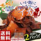 《送料無料》北海道加工 いか飯になれなかったイカ 125g ×2パック 【メール便】【代引き不可】【複数注文不可】 ※常温 sea ○